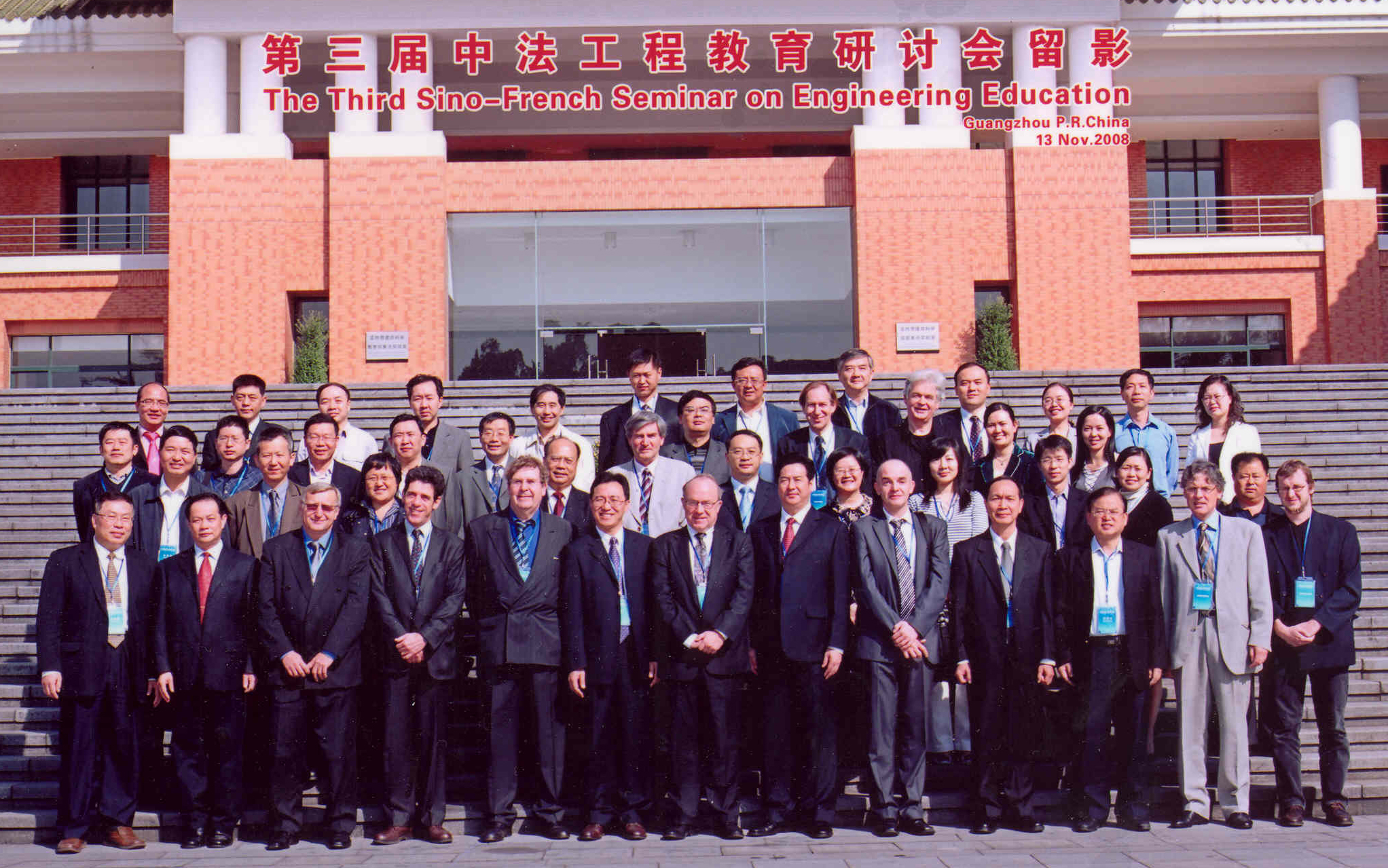 Séminaire franco-chinois à Canton en novembre 2008